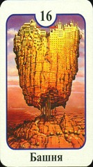 The Tower - The Love Tarot 2